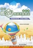 (二手書)國中國文科閱讀測驗題組(合訂本)