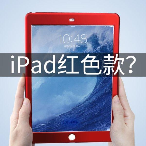 蘋果ipad air2保護套超薄新款2018全包mini2磨砂殼平板電腦 QG906『愛尚生活館』