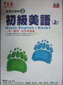 【書寶二手書T5/語言學習_GID】初級美語(上)-英語從頭學2_賴世雄