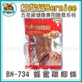 寵物FUN城市│柏妮絲Bernice 五星級健康專用膳食系列 BN-734蜂蜜雞柳條150g (狗零食 肉乾 雞肉乾