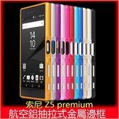 推拉邊框 索尼 Z5 premium 手機殼 單色 金屬邊框 抽拉式 手機套 sony Z5P 保護殼 免螺絲 手機邊框