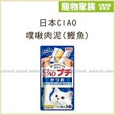 寵物家族-日本CIAO噗啾肉泥(鰹魚)8g*5入