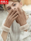 手套 手套女士秋冬季觸屏加絨保暖麂皮絨可愛學生手套騎車冬天加厚防寒【全館免運】