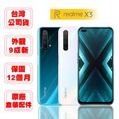【認證福利品】REALME X3 8GB/128GB 6.6吋 原廠保固_原廠盒裝配件