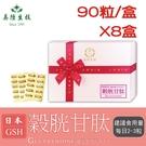 美陸生技 日本還原型GSH穀胱甘肽膠囊(禮盒)【90粒/盒X8盒】AWBIO