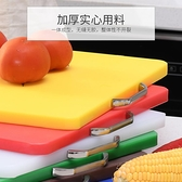 砧板 彩色砧板家用塑料切菜板防霉學校食堂牛筋案板搟面板占板加厚黏板 夢藝