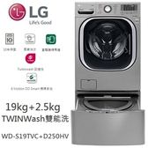 【24期0利率+基本安裝+舊機回收】LG 樂金 WD-S19TVC+WT-D250HV 滾筒 洗衣機 19KG+2.5KG 公司貨