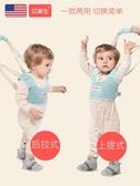 寶寶學步帶嬰幼兒學走路防摔防勒安全兒童嬰兒四季通用冬季透氣冬   芊惠衣屋