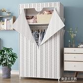 衣櫃簡易布衣櫃宿舍小號出租房用布藝組裝櫃子折疊單人收納掛衣櫥  【快速出貨】