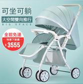 嬰兒手推車可坐可躺超輕便攜式摺疊傘車新生兒童寶寶雙向小孩手推車【雙十一全館打骨折】