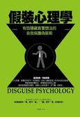 (二手書)假裝心理學