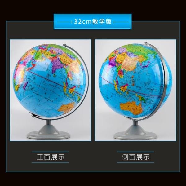 \地球儀學生用高清大號32cm教學版中英文世界創意擺件兒童玩具益智開學禮品家居擺