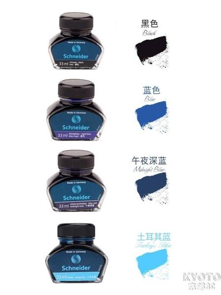 墨水 德國進口施耐德鋼筆墨水三年級小學生用schneider施耐德可擦藍色/黑色非碳素顏料墨 京都3C