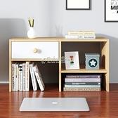 桌上書架置物架抽屜式辦公室桌面收納架多功能書桌簡易多層整理架 快速出貨 YYP
