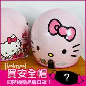 《多款現貨》Hello Kitty 凱蒂貓 正版 四分之三罩 機車安全帽 標準型 成年禮物 B12103