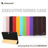 【愛瘋潮】JISONCASE 杰森克斯 Samsung Galaxy Note Pro 12.2 專用 超纖保護套