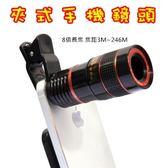 夾式手機鏡頭-8倍長焦高清攝影旅遊拍照2色(顏色隨機)73pp132【時尚巴黎】