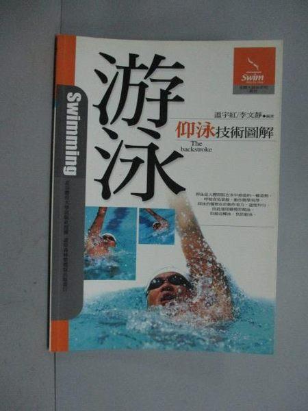 【書寶二手書T3/體育_JGJ】仰泳技術圖解_溫宇紅、李文靜