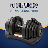快速調整型啞鈴40公斤(40kg/88磅可調式啞鈴/17段重量/重訓/舉重/速調啞鈴/槓片/槓鈴)
