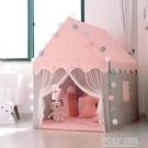 兒童帳篷室內游戲屋女孩公主城堡小房子玩具屋家用寶寶分床神器 ATF 夏季新品