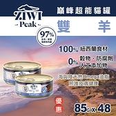 【毛麻吉寵物舖】ZIWI巔峰 超能貓主食罐 雙羊85克 48件組