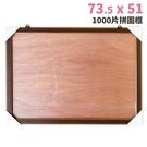 1000片拼圖框 73.5cm x 51cm 台灣製 訂製款 /一個入(促800) 原木框 木條框