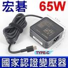 宏碁 Acer 65W TYPE-C 原廠變壓器 ADLX65YLC3D PA-1650-32HT L04650-850 20V 3.25A 充電器 電源線 充電線
