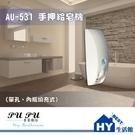 衛浴配件精品 AU-531 手押給皂機 -《HY生活館》水電材料專賣店