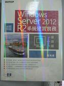 【書寶二手書T1/電腦_YHA】Windows Server 2012 R2系統建置實務_戴有煒