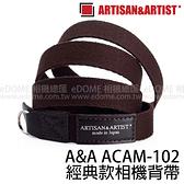 ARTISAN & ARTIST ACAM-102 棕 棕色 經典款相機背帶 (6期0利率 免運 正成公司貨) 咖啡 咖啡色 相機肩帶 A&A