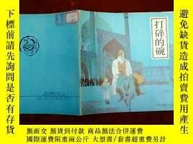 二手書博民逛書店罕見打碎的碗(烏茲別克族)Y21216 佳音改編 中國少年兒童出