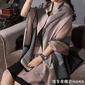 保暖辦公室披風加厚大披肩長百搭秋冬季羊絨披肩圍巾女士 美眉新品
