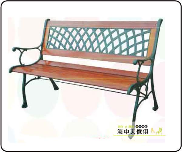 {{ 海中天休閒傢俱廣場 }} B-68 戶外休閒 公園桌椅系列 651-15 流線公園椅