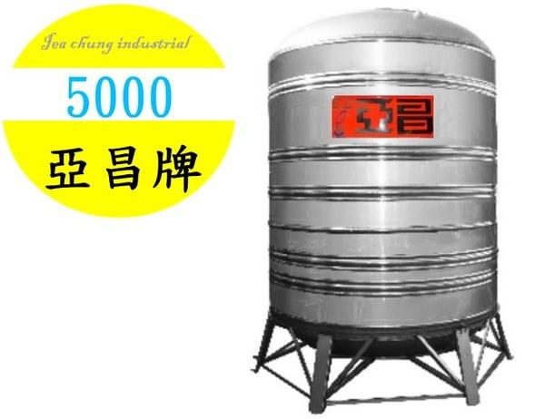 【亞昌】亞昌牌5000 不鏽鋼水塔附槽架 **SY-5000**
