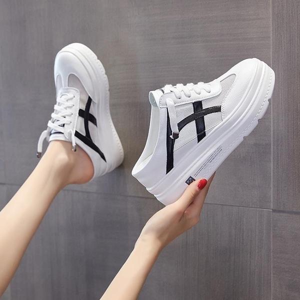 半拖鞋 包頭鞋女2021新款網面透氣厚底夏季外穿休閒小白鞋女ins潮懶人鞋 快速出貨