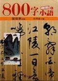 (二手書)800字小語(1)
