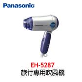 【Panasonic 國際牌】旅行專用吹風機 EH-5287