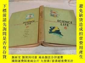 二手書博民逛書店A罕見total program in science (The macmillan sciece life se