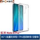 【默肯國際】IN7 紅米 Note 8 Pro (6.53吋) 氣囊防摔 透明TPU空壓殼 軟殼 手機保護殼