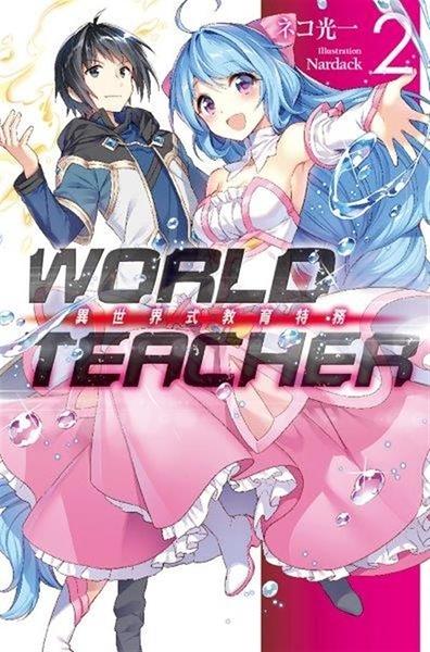 (二手書)WORLD TEACHER 異世界式教育特務(2)