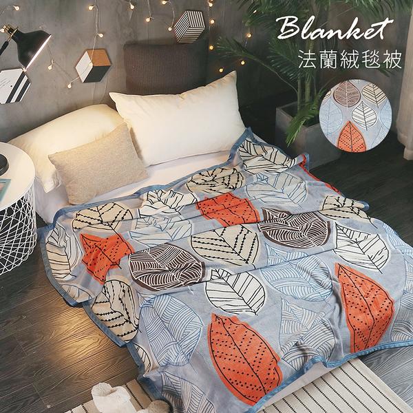 BELLE VIE 專櫃厚邊加長版 保暖法蘭絨毯 (150x210cm) 知秋