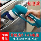 新品-充電式手持電動洗碗刷小型清洗機瓷磚浴缸汽車清潔刷廚房清洗刷子 LX 潮人女鞋