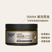 ISANA 摩洛哥油受損髮專用護髮膜 250ml