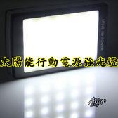 【太陽能行動電源+20顆LED強光燈】NOTE6/IPHONE可充約3次多,露營燈可量約3天3夜以上 LED強光可用於露