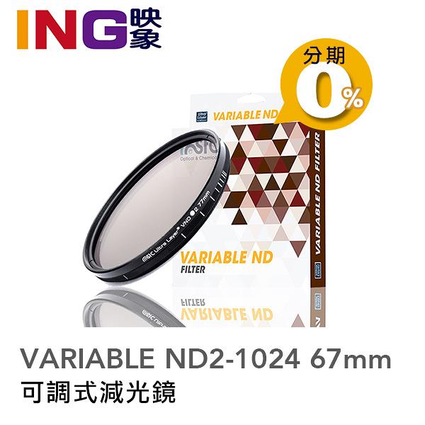 【12期0利率】STC ND2-1024 可調式減光鏡 67mm VARIABLE ND 勝勢公司貨