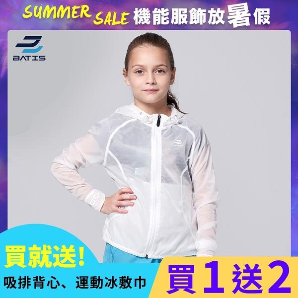 【BATIS 巴帝斯】防蚊輕透運動外套 - 女童 - 三色