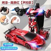 遙控車 正版兒童聲控變形汽車玩具充電遙控跑車賽車金剛機器人男孩禮物 至簡元素