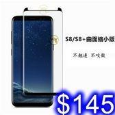 三星 S8 / S8 plus 縮小版鋼化膜 3D熱彎曲玻璃螢幕保護貼 全透明/彩色玻璃手機貼膜