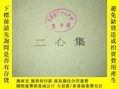 二手書博民逛書店D10罕見二心集 館藏 綠皮Y16651 魯迅 人民文學出版社