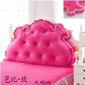 ( 促銷95折 ) 韓式田園公主床頭大靠背全棉大靠墊純棉床上雙人長靠枕含芯【2.0米芭比玫】